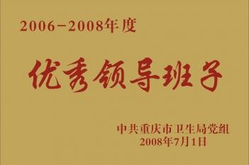2006-2008年度优秀领导班子
