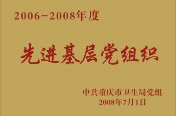 2006-2008年度先进基层党组织