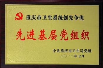 重庆市卫生系统创先争优先进基层党组织