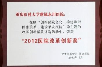 """卫生部""""2012医院改革创新奖""""奖牌"""