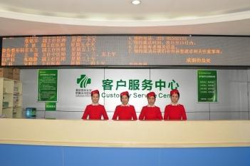 客户服务中心