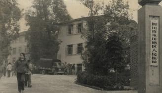 1981年09月江津专区更名为永川地区后,医院随之更名为永川地区人民医院