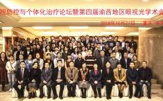 2018年近视防控与个体化治疗论坛暨第四届渝西地区眼视光学术交流会在重庆永川圆满闭幕