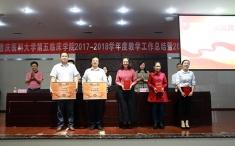 第五临床学院热烈庆祝第34个教师节