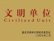 重庆市级文明单位