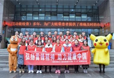 弘扬雷锋精神助力健康中国