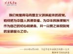 重读习近平金句,铭记共产党人的初心和使命