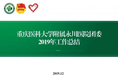 共青团重庆医科大学附属永川医院委员会2019年工作总结(WORD版)