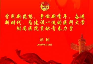在共青团重庆医科大学附属永川医院第三次代表大会上的工作报告PPT(彭柯 2020年6月18日)