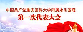 中共网络博彩十大平台第一次代表大会