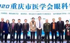 我院眼科参加2020重庆市医学会眼科年会