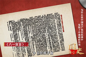 """""""国史讲堂""""第二季""""党史微课""""系列微视频 为什么说中国共产党在抗战中发挥了中流砥柱作用"""