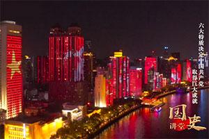"""""""国史讲堂""""系列理论视频之""""党史微课""""系列 六大特质决定中国共产党取得现代化建设巨大成就"""