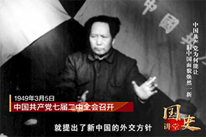 """""""国史讲堂""""第二季""""党史微课""""系列微视频 中国共产党为何能让旧中国面貌焕然一新"""