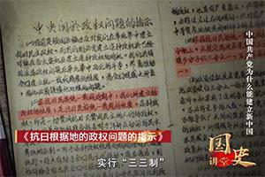 """""""国史讲堂""""第二季""""党史微课""""系列微视频 中国共产党为什么能建立新中国"""