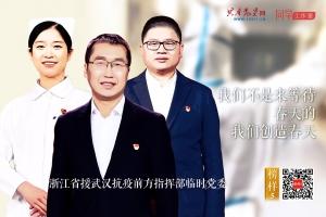 浙江省援武汉抗疫前方指挥部临时党委:暖心的组织 坚强的堡垒